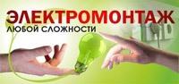 качество электромонтажных работ в Волжском