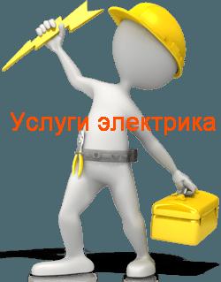 Услуги частного электрика Волжский. Частный электрик